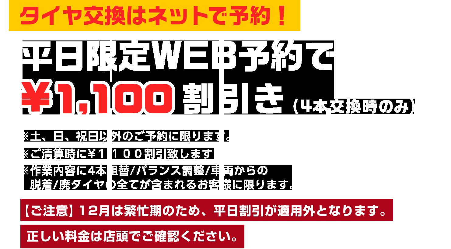 タイヤはネットで買う時代!タイヤ交換の新しいスタイル!一本交換¥760(税抜)〜